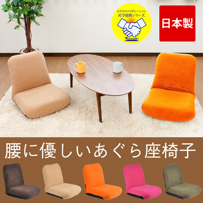 座椅子 座椅子 コンパクト リクライニング【国産】腰に優しい…
