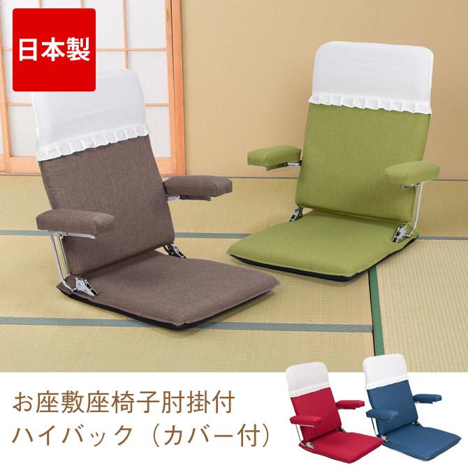 【日本製】お座敷座椅子肘掛付ハイバック(カバー付き)