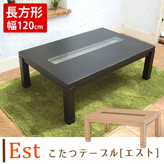 家具調こたつ こたつテーブル エスト 幅120cm W120…