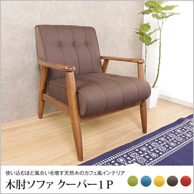 ソファ チェア 椅子 カフェ風 レトロ アンティーク 一人用…