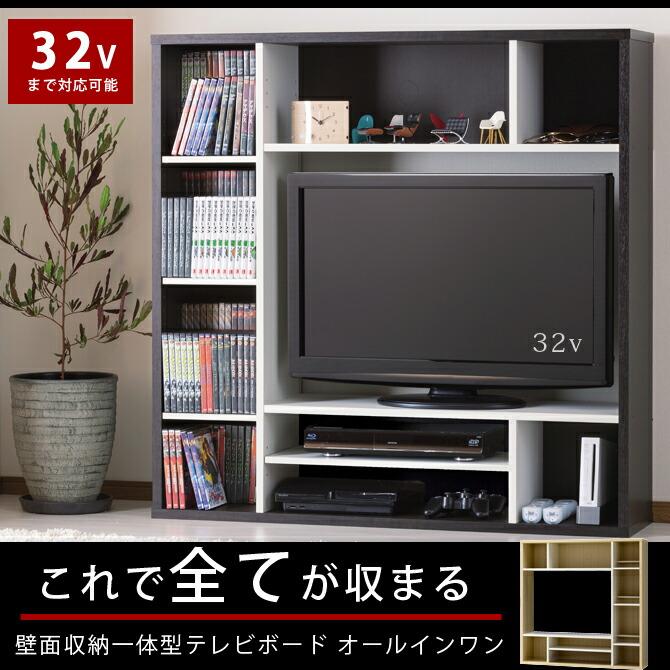 壁面収納 テレビ台 テレビボード TV台 TVボード AVボード 32型 木製 テレビラッ…