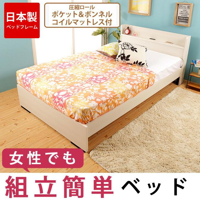 組立簡単ベッド ホワイト