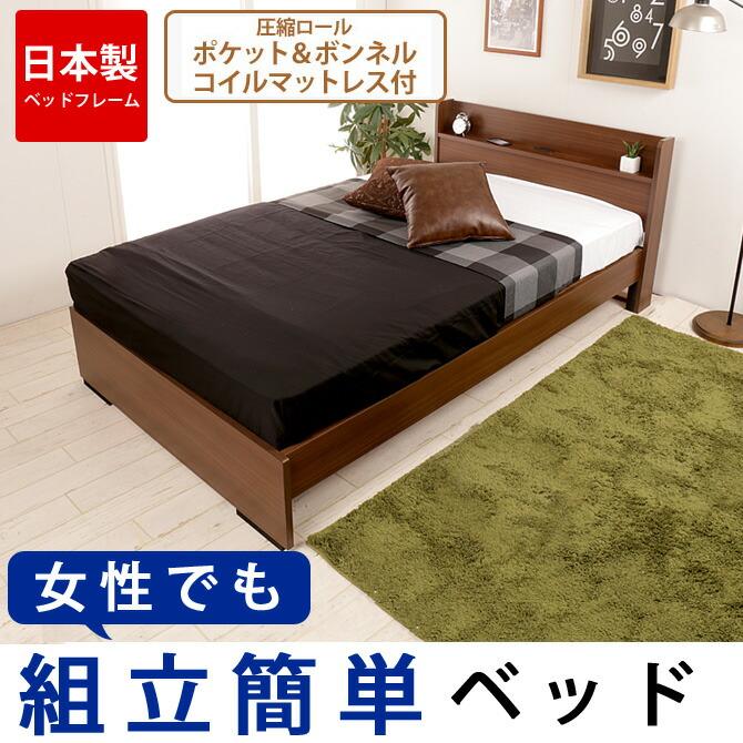 組立簡単ベッド ウォルナット