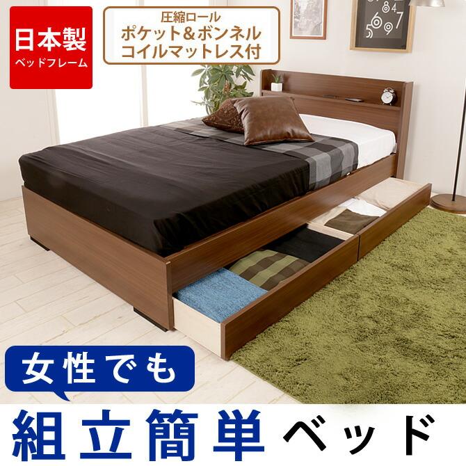 組立簡単ベッド ウォルナット 引出し付き