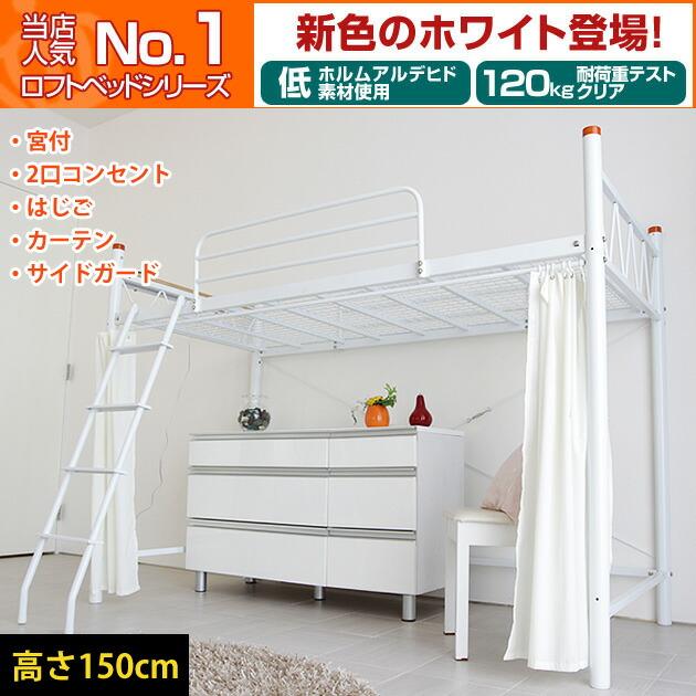 i-office1  라쿠텐 일본: 로프트 베드 궁 된 높이 150cm 선반/콘센트 ...