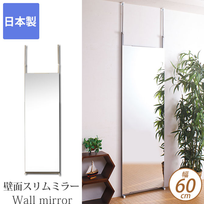 壁面ミラー 幅60cm 鏡 姿見 スリムミラー 日本製<br>国産 大型鏡 壁掛…