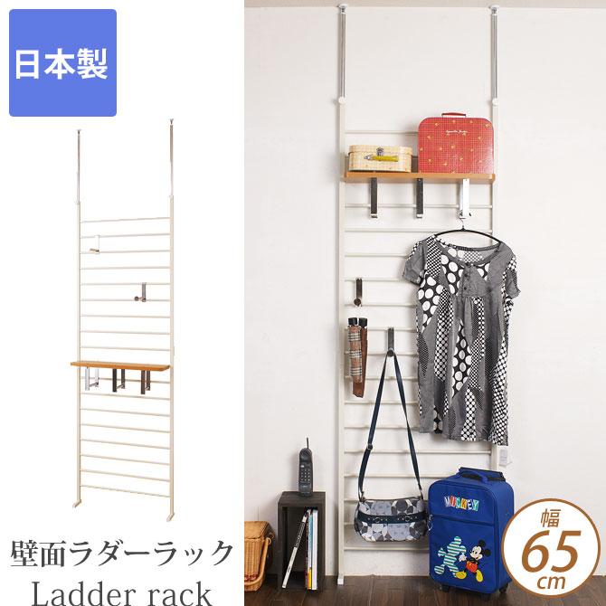 壁面ラダーラック 幅65cm 日本製