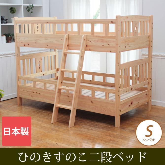 ひのきすのこ二段ベッド
