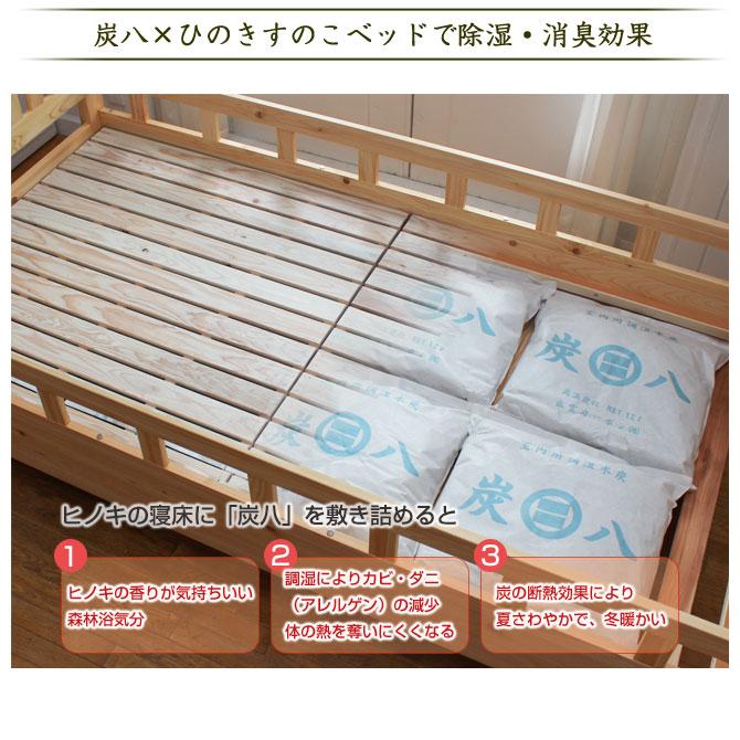 炭八×ひのきすのこベッドで除湿・消臭効果
