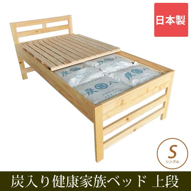 炭入り健康家族ベッド 二段ベッド 上段 シングル