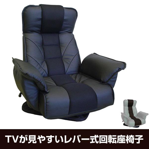 座椅子 座椅子 TVが見やすいレバー式回転座椅子 FRL-ア…