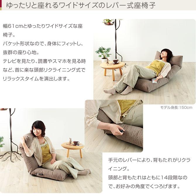 ゆったり座れるワイドサイズのレバー式座椅子