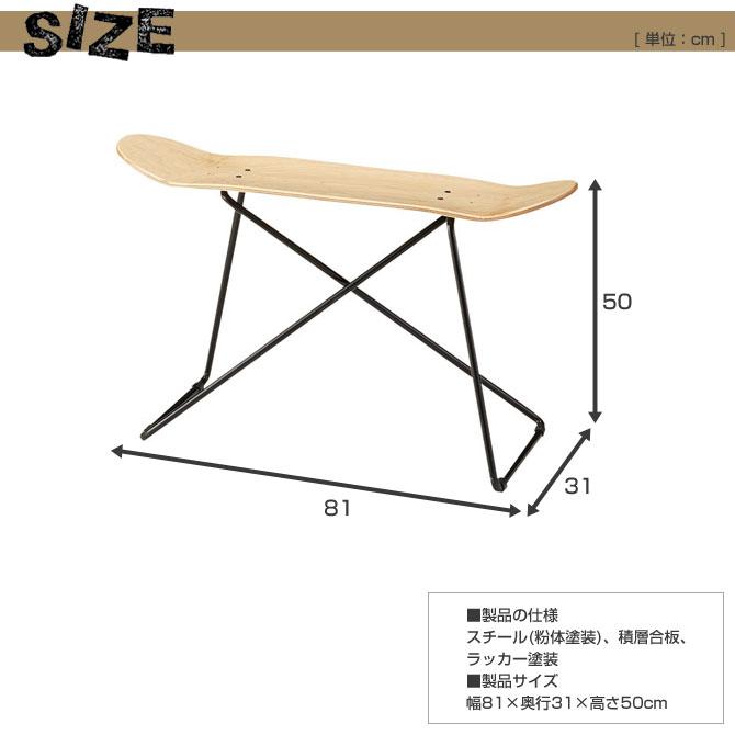 スケートボードスツールサイズ