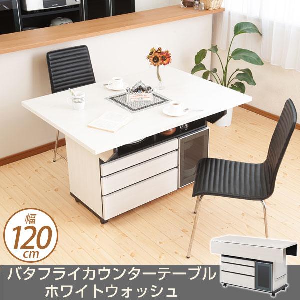 バタフライカウンターテーブル 幅120cm ホワイトウォッシュ NO-0068