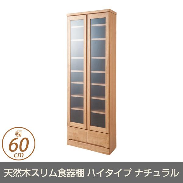 天然木スリム食器棚 幅60cm ハイタイプ ナチュラル色 TE-0038kc