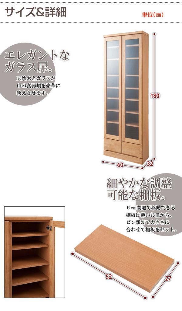 天然木スリム食器棚サイズ