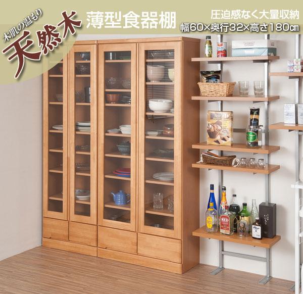 天然木スリム食器棚
