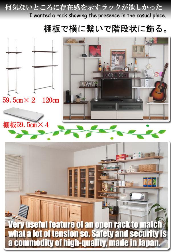 棚板で横に繋いで階段状に飾る