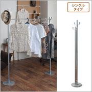 ハンガー&室内物干し シングル シルバー色 NJ-0220