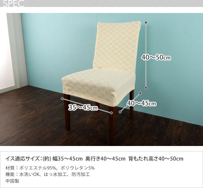 椅子カバー ダイスサイズ