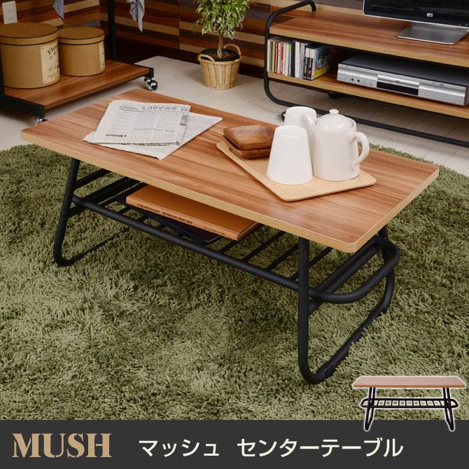 マッシュ センターテーブル