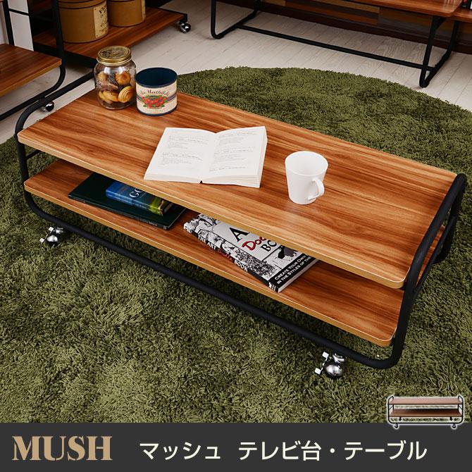 マッシュ テレビ台・テーブル