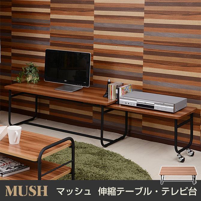 マッシュ 伸縮テーブル・テレビ台