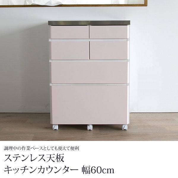 ステンレス天板キッチンカウンター 幅60cm 引出し キッチンボード 食器棚 ス…