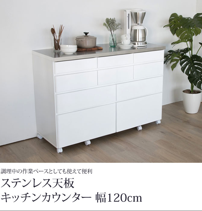 ステンレス天板キッチンカウンター幅120cm