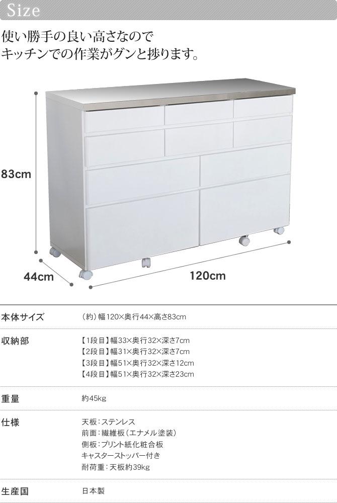 ステンレス天板キッチンカウンター幅120cmサイズ
