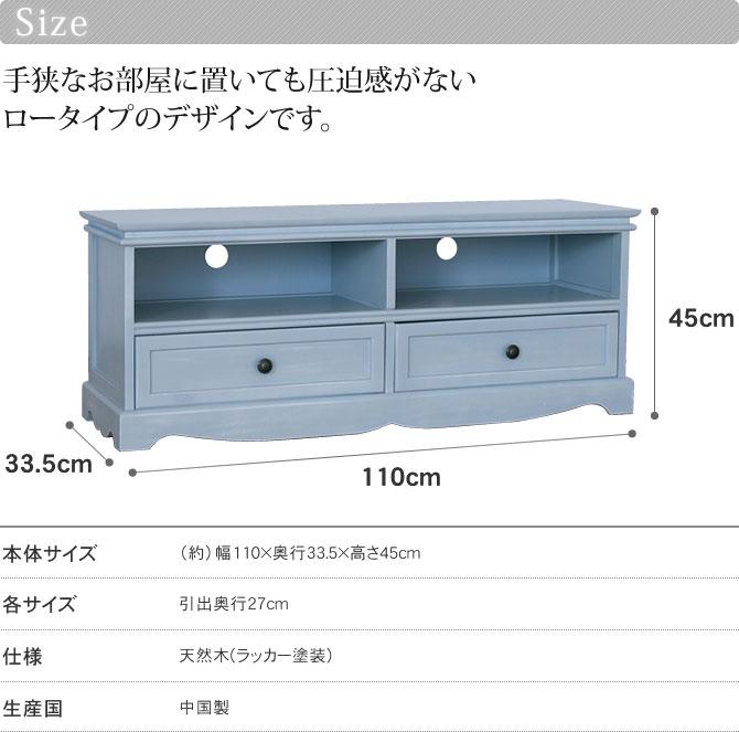 テレビ台幅110cmサイズ