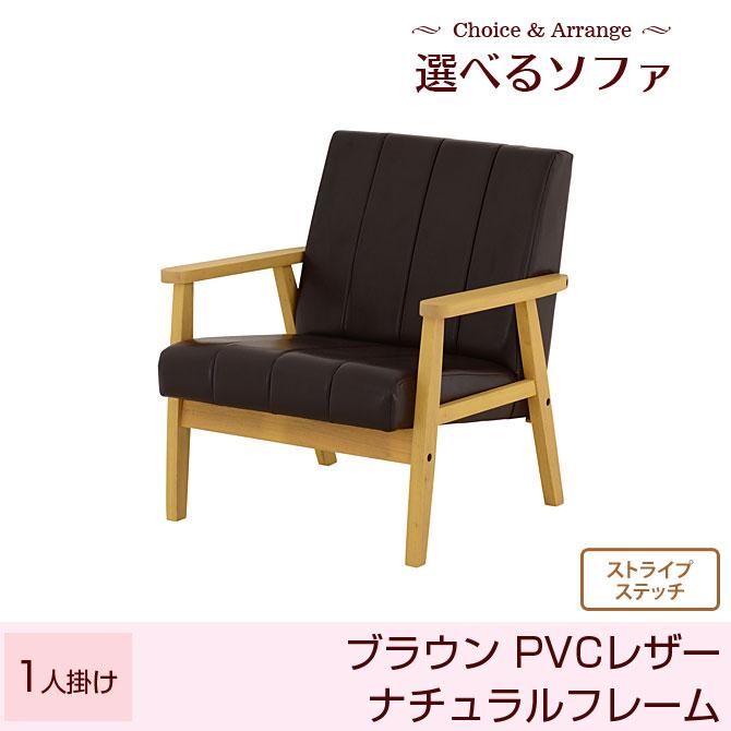 選べるソファ 1人掛け ストライプステッチ ブラウン PVC…