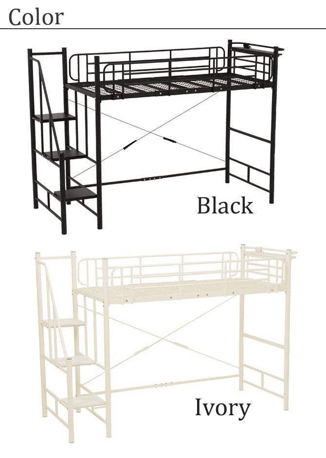 階段付ロフトベッドカラー(アイボリー/ブラック)