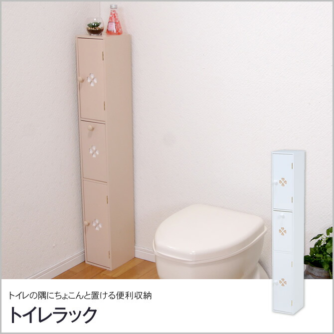 トイレラック 扉付 幅16cm トイレ収納 コンパクトスリムラック トイレ収納棚…