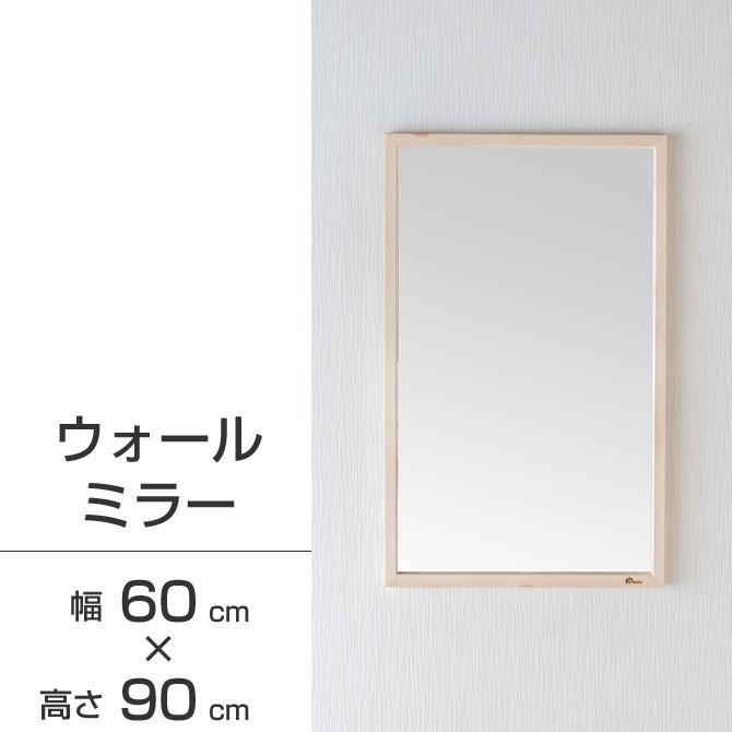 壁掛けミラー 幅約60cm 高さ約90cm
