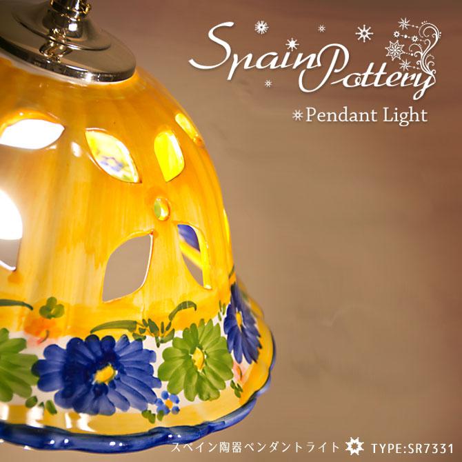スペイン陶器ペンダントライト SR7336