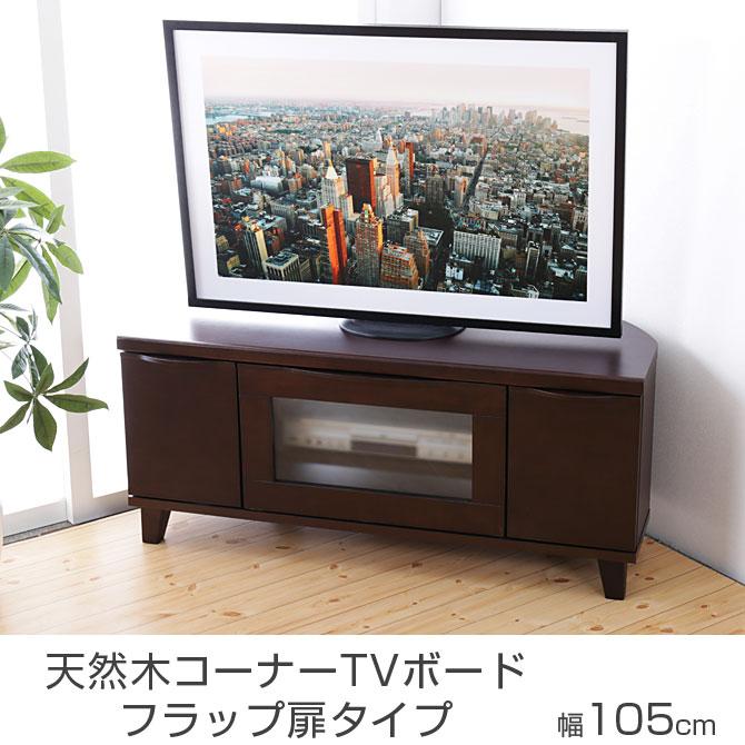 天然木コーナーTVボード フラップ扉タイプ幅105cm
