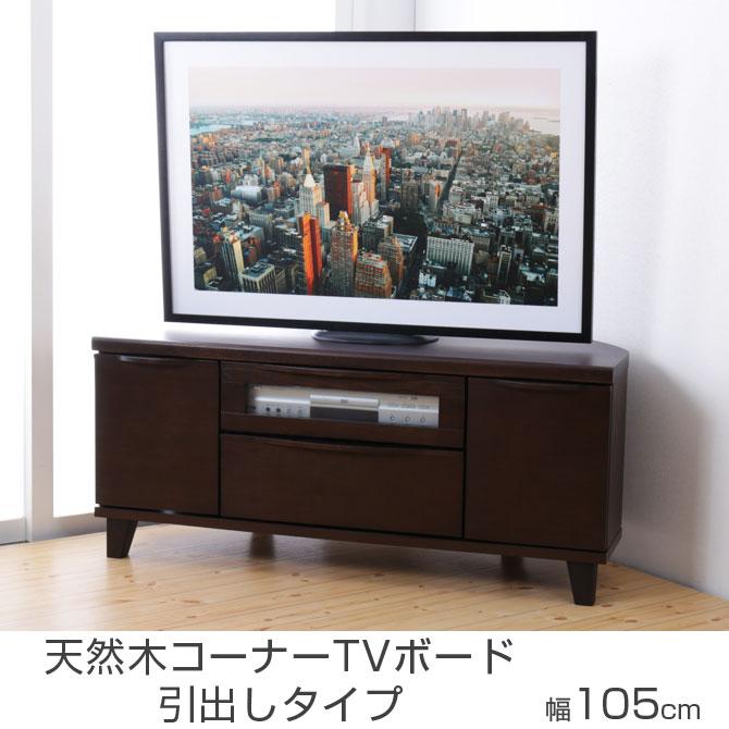 天然木コーナーTVボード 引出しタイプ幅105cm