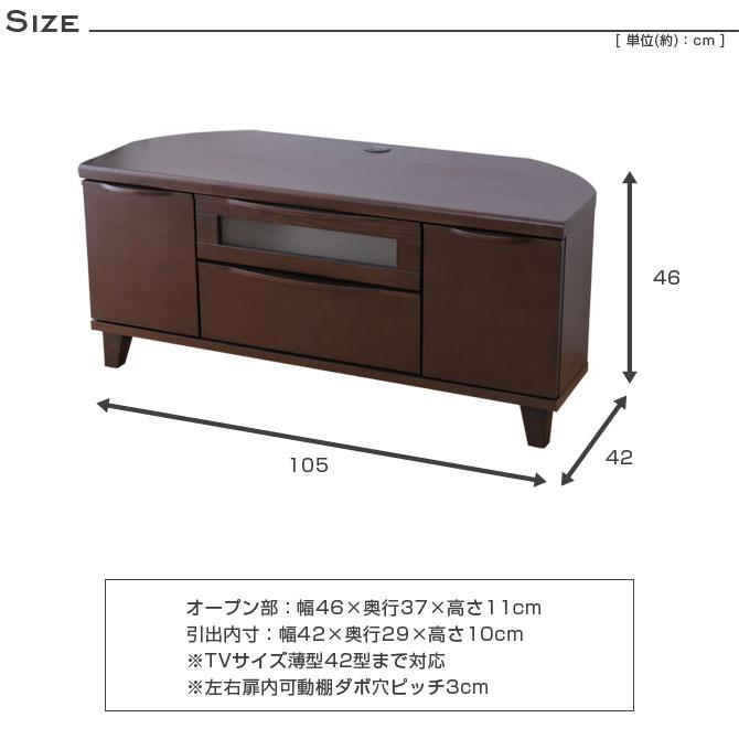 天然木コーナーTVボード 引出しタイプ幅105cmサイズ