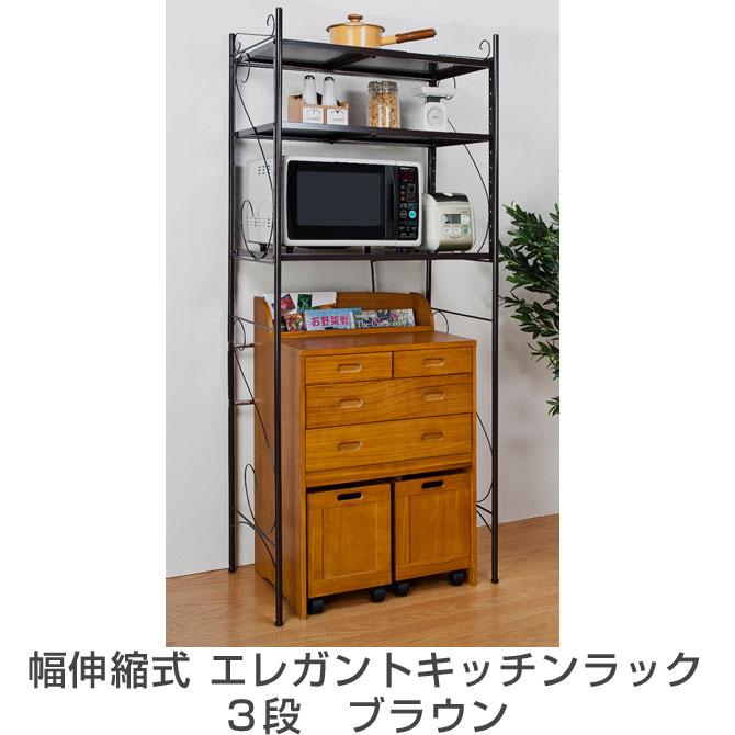 キッチンラック 幅伸縮式 エレガントキッチンラック 3段 ブラウン 幅調整可能 …