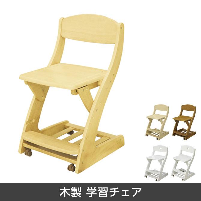 木製学習チェア