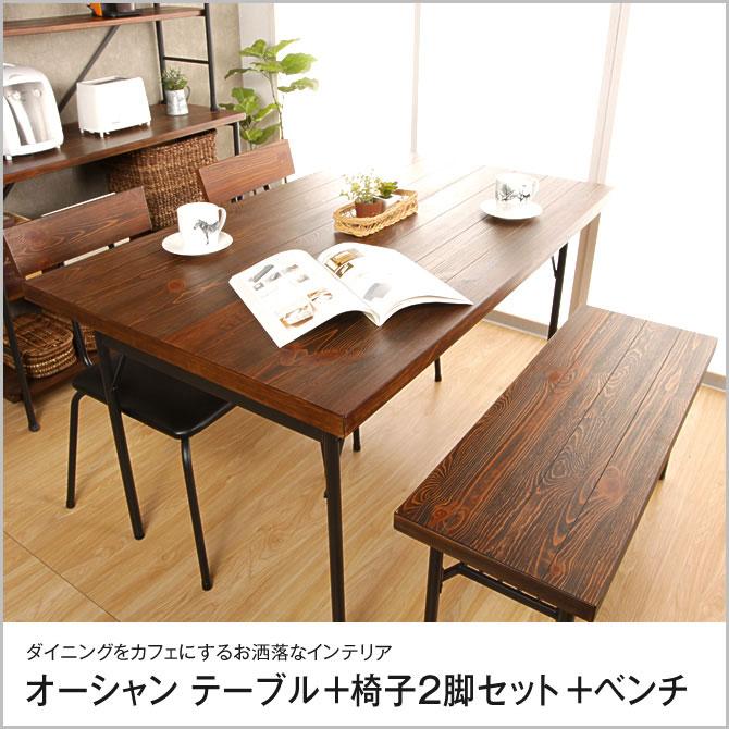 ダイニングセット オーシャン テーブル 椅子2脚セット ベン…