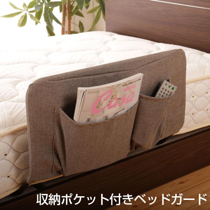 収納ポケット付きベッドガード
