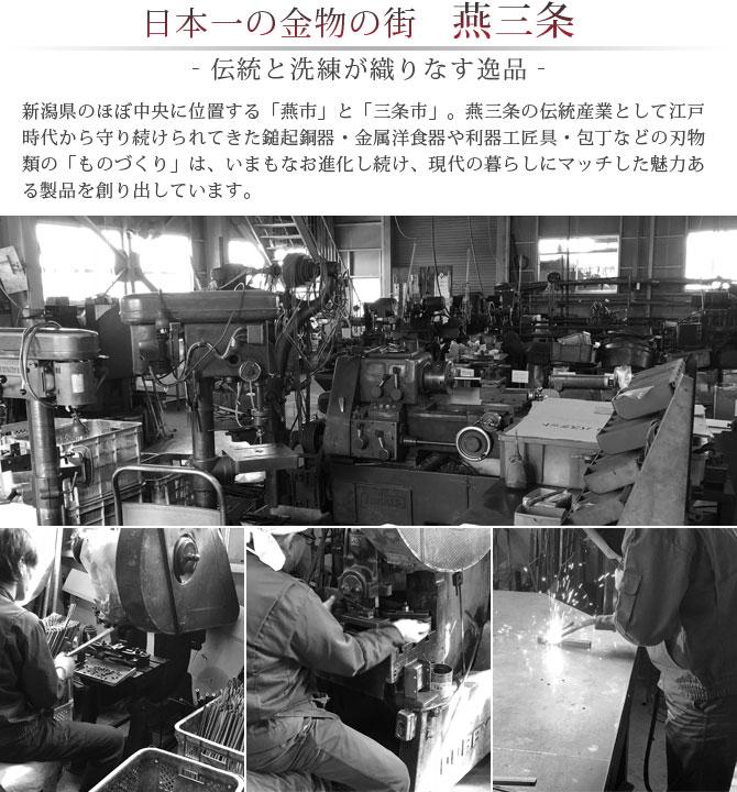 日本一の金物の街 燕三条 工場風景