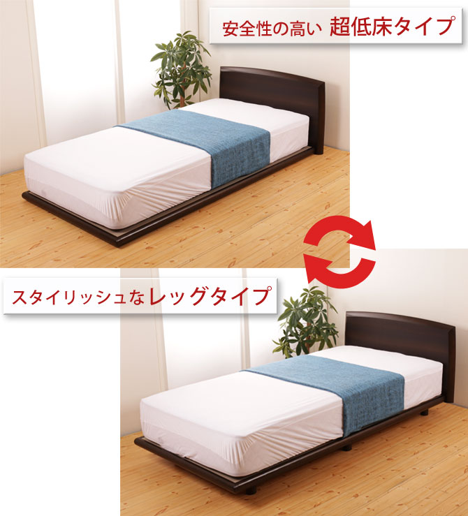 低床ベッド