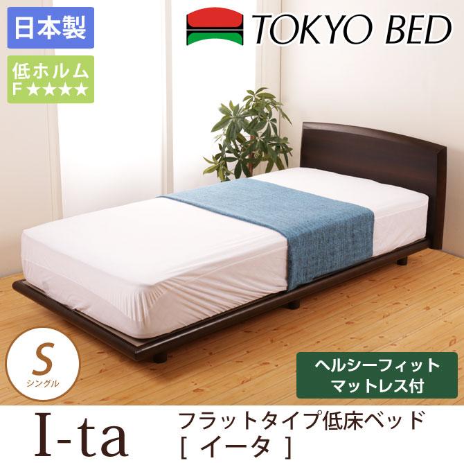 東京ベッド パネル型ベッド イータ シングル フレーム
