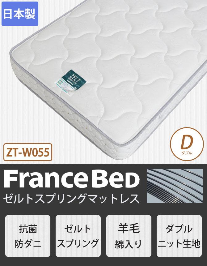 フランスベッド ZT-W055 ゼルトスプリングマットレス ダブル