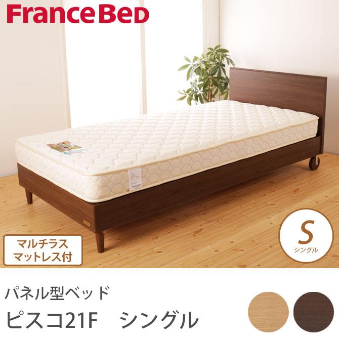 パネル型ベッド ピスコ21F マルチラスマットレス付 シングル