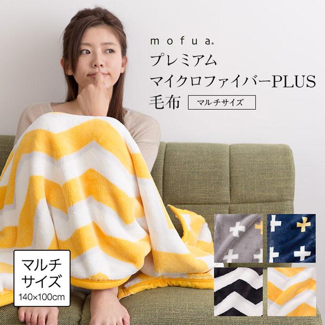 毛布 mofua プレミアムマイクロファイバー毛布plus …