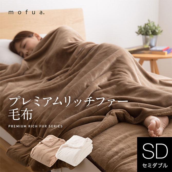 毛布 mofua プレミアムリッチファー毛布 セミダブル ロ…